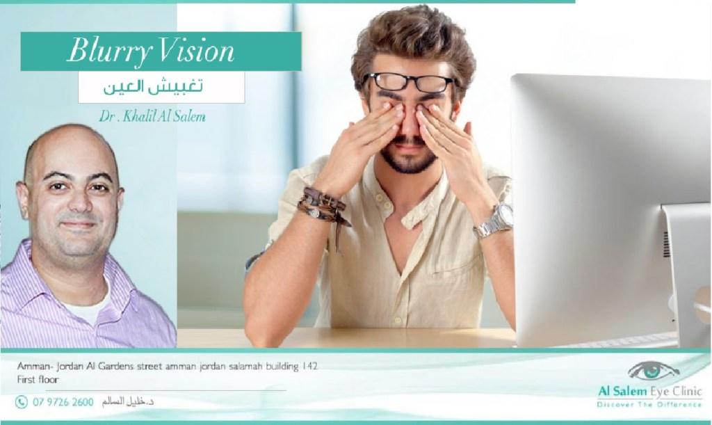 نصائح د.خليل السالم في علاج فرك العين ، تشخيص حكة في زاوية العين، ما هي أضرار فرك العين، ما هي فوائد الضغط على العيون ، حساسية الربيع