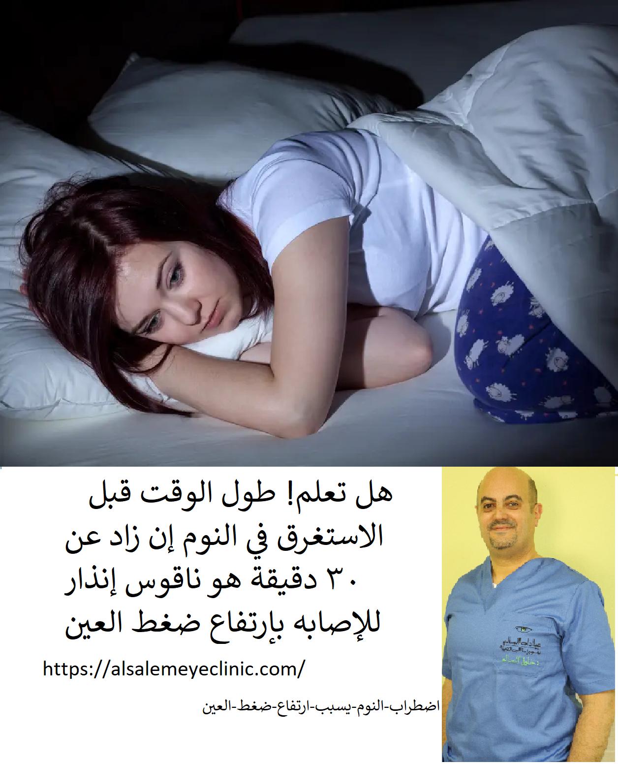 إضطراب النوم يسبب إرتفاع ضغط العين
