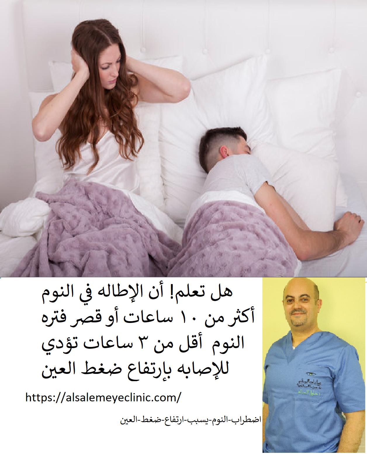 إضطراب النوم يسبب الجلوكوما