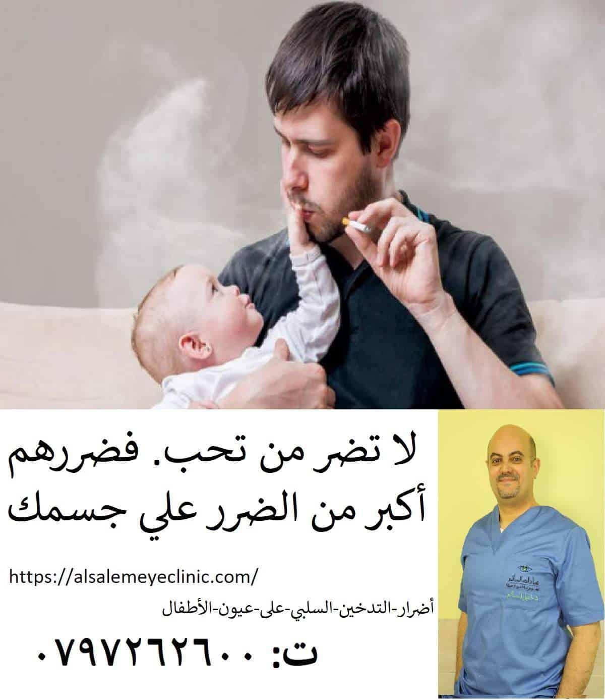 أضرار التدخين السلبي على عيون الأطفال