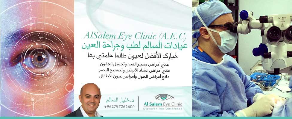 عيادات السالم لطب العيون و جراحتها التجميلية