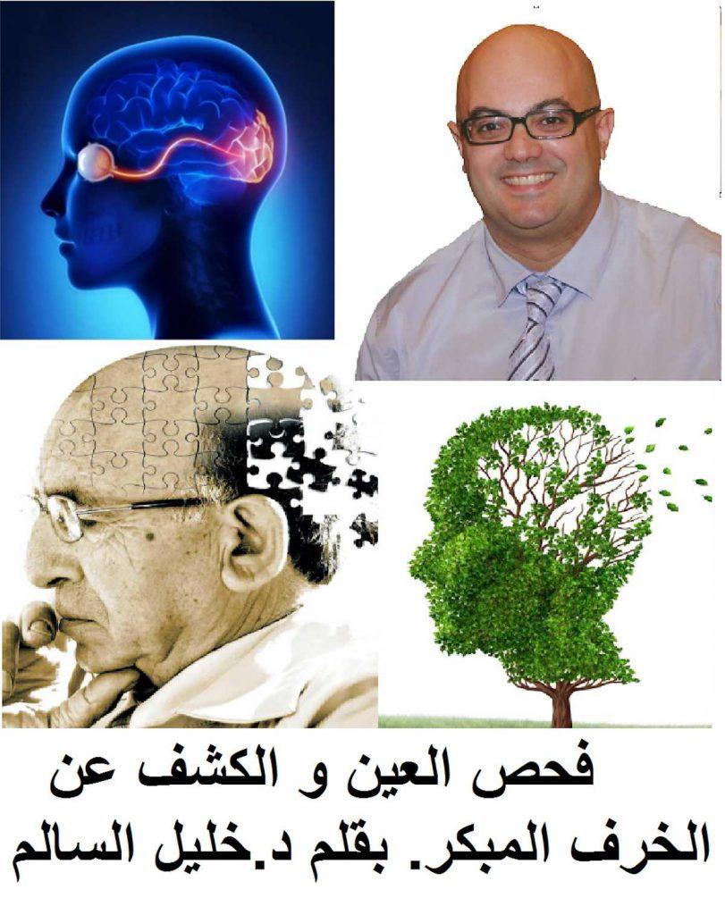 الخرف و دور طبيب العيون