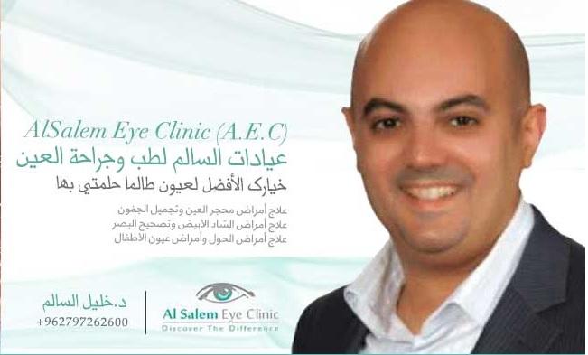 د. خليل السالم ، أخصائي عيون اطفال