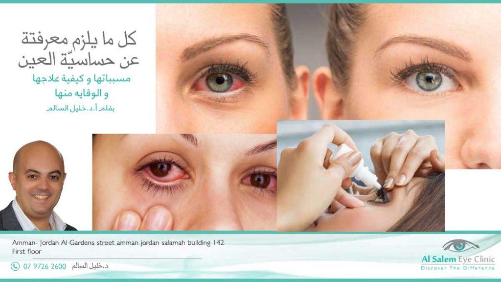 حساسية العين مرض يصيب جهاز المناعه المنظم ، أمثله التهاب الملتحمة التحسسي البسيط ، الحساسية الموسمية والحساسية الدائمة ، و التهاب الملتحمة الحليمي العملاق