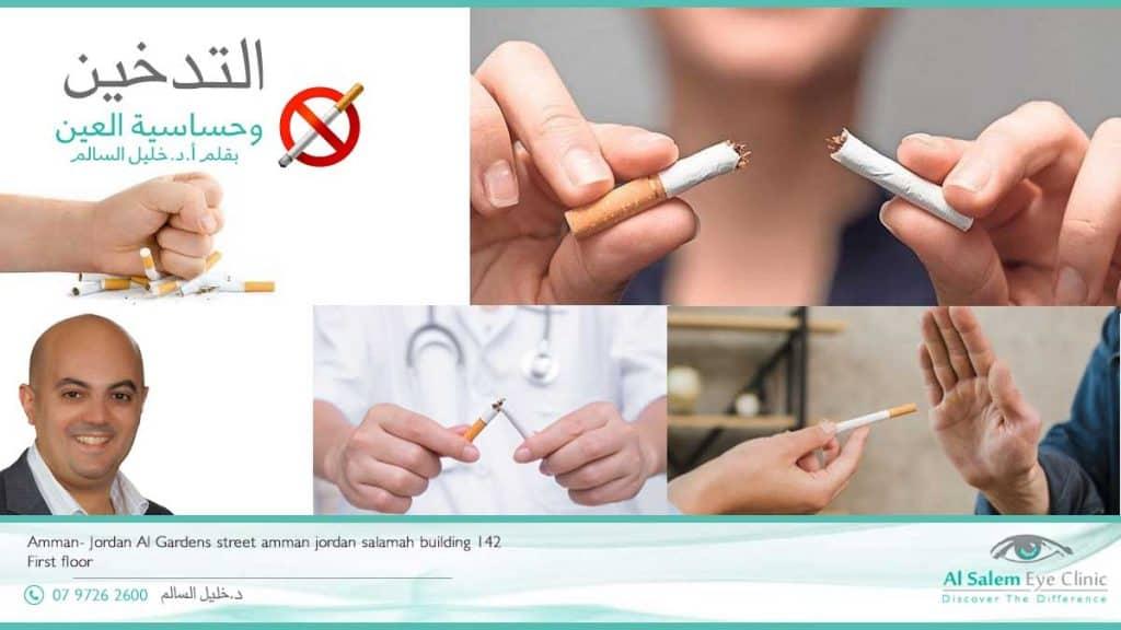 التدخين يسبب العديد من أمراض العين مثل الماء الأبيض  جفاف العين ، إلتهاب القزحية و يجعل اعتلال الشبكية الشيخوخي يتطور بسرعه
