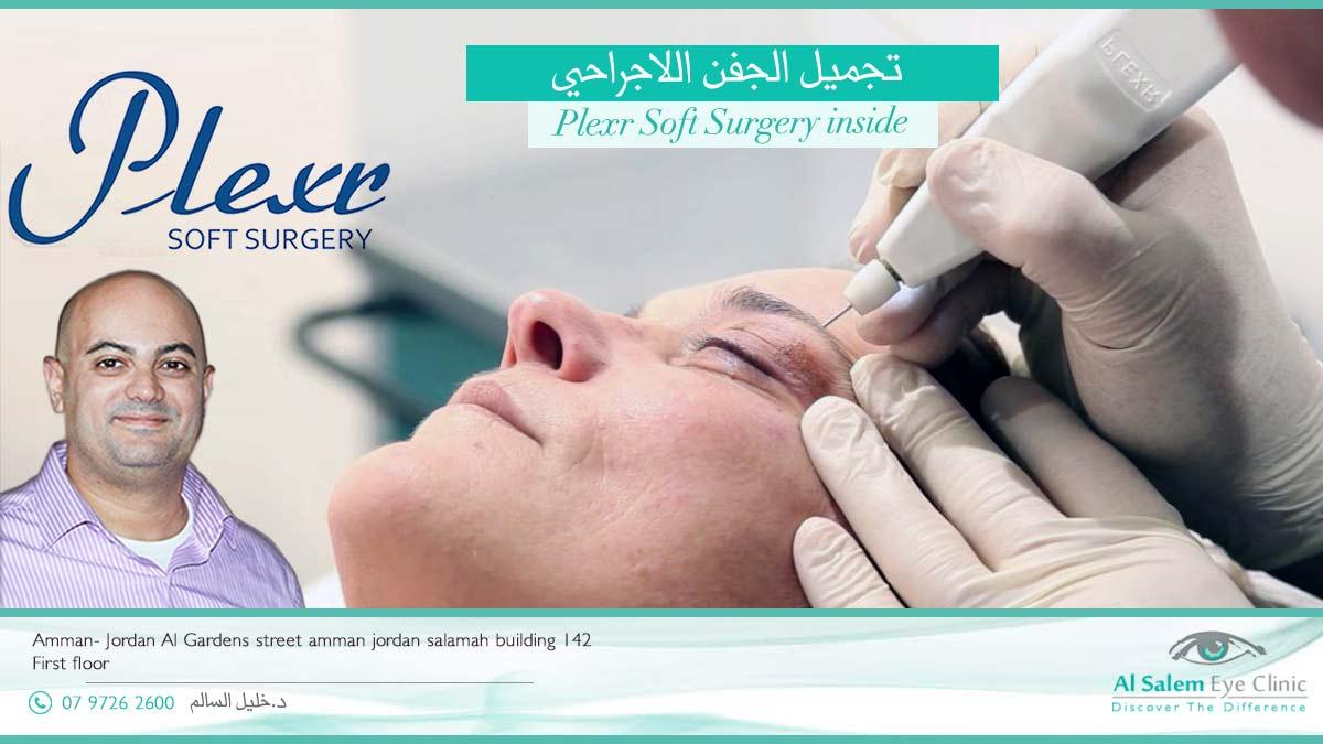 تجميل الجفن اللاجراحي ( بلكسر ) : التقنية الاحدث و الأسرع في شد الجلد المترهل و شد الجفون بالليزر . سيدتي في غضون دقائق ، ستتمتعين بالوجة الذي طالما حلمتي به. الجهاز يستخدم تقنية الليزر القطعي ليقوم ب شد الوجه و علاج تجاعيد الجلد ، يسمى بلكسر أيضا بليزر البلازما لأنة يحول المادة لحالتها الرابعه