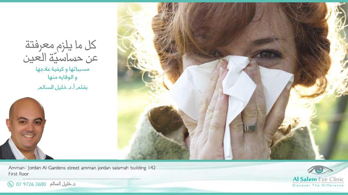 حساسية العين مرض يصيب جهاز المناعه المنظم ، أمثله التهاب الملتحمة التحسسي البسيط ، الحساسية الموسمية و الحساسية الدائمة ، و التهاب الملتحمة الحليمي العملاق