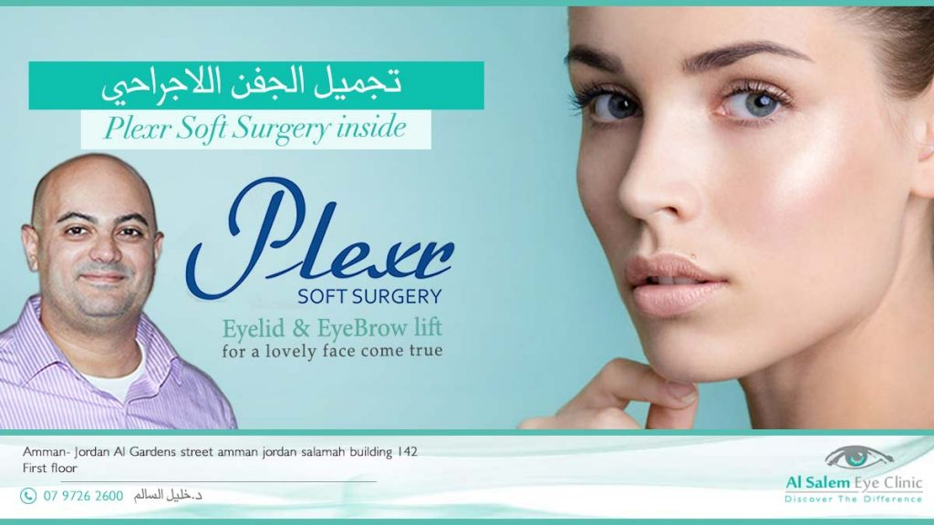 plexr soft surgery ,