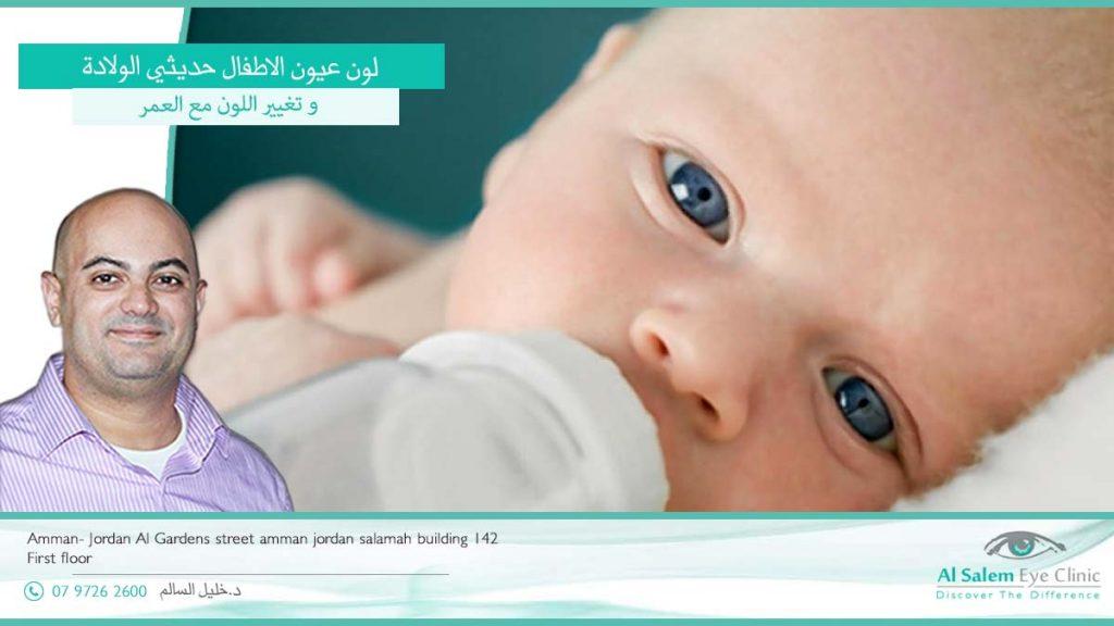 عمليات تغيير لون العين : عمليات تعنى بتغيير لون العين إلى اللون الأزرق أو الأخضر أو الرمادي ( العيون الملونة ). من خلال زرع عدسه تجثم على سطح القزحية . تم تطوير هذه العمليات في الأصل لعلاج الأفراد الذين يعانون من ضربة قطعية في قزحية العين. المنشور مخصص للتعريف عن مضاعفات عمليات تغيير لون العين