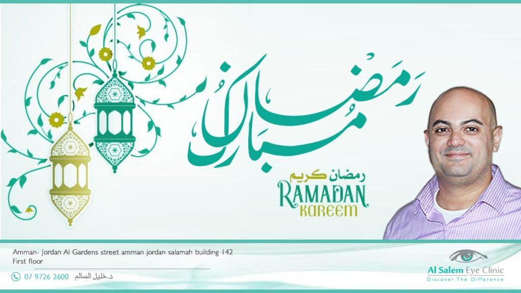 رمضان كريم د.خليل السالم