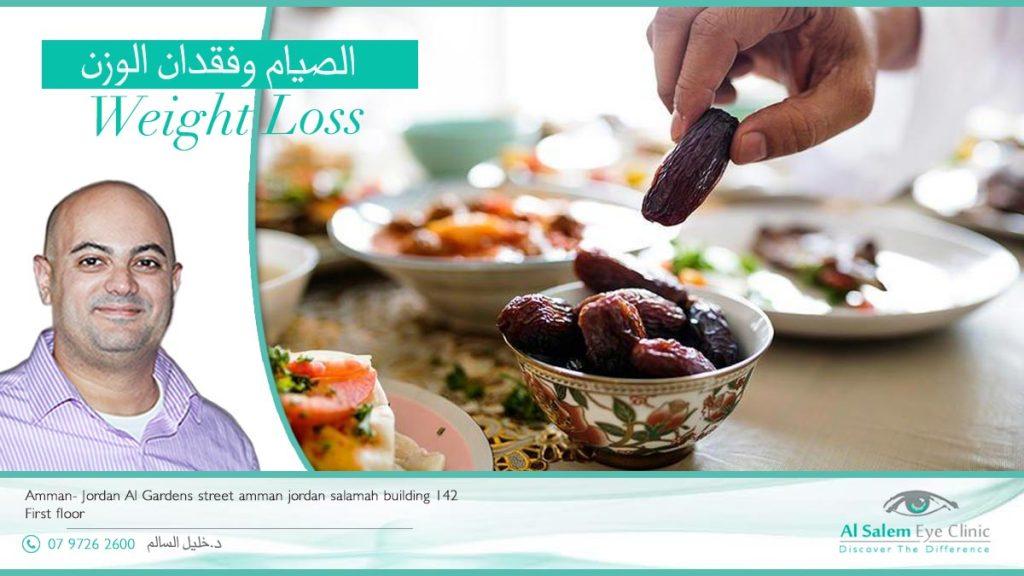 فوائد الصيام الجسدية وذلك لنُحَمِّسكم على الطاعة و نخرج الأفكار السلبية . إليكم  ثمانية فوائد للصيام مثبتة علميا . فوائد الصوم ، جمال الصيام ، شهر رمضان