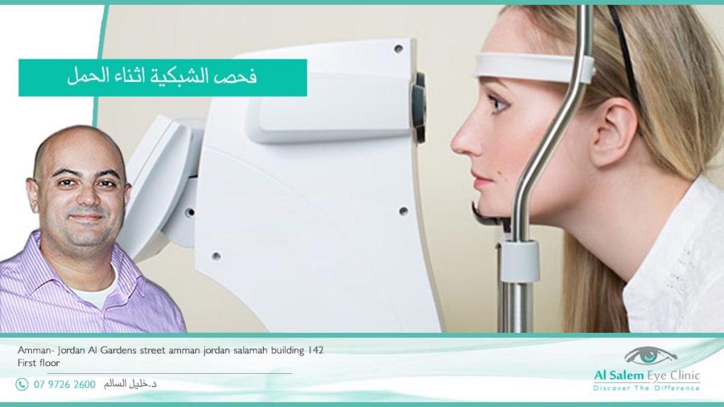 امراض العيون عند الحامل قد تنتج عن الاختلالات الهرمونية و احتباس سوائل الجسم عند الحمل . في معظم الأحيان ضعف النظر المصاحب للحمل يكون مؤقتا . فحص العين للحامل