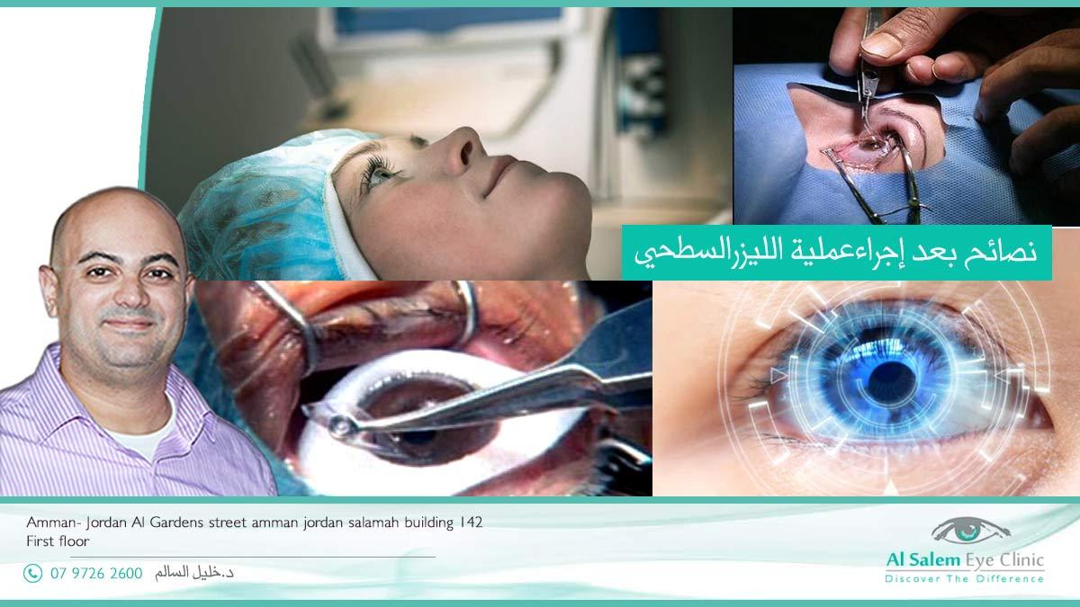 عملية الليزر للعيون تتضمن جراحة العين بالليزر أو تصحيح الرؤية بالليزر . نصائح بعد إجراء عملية الليزر السطحي .هل من الممكن إجراء عملية الليزك أثناء الحمل ؟