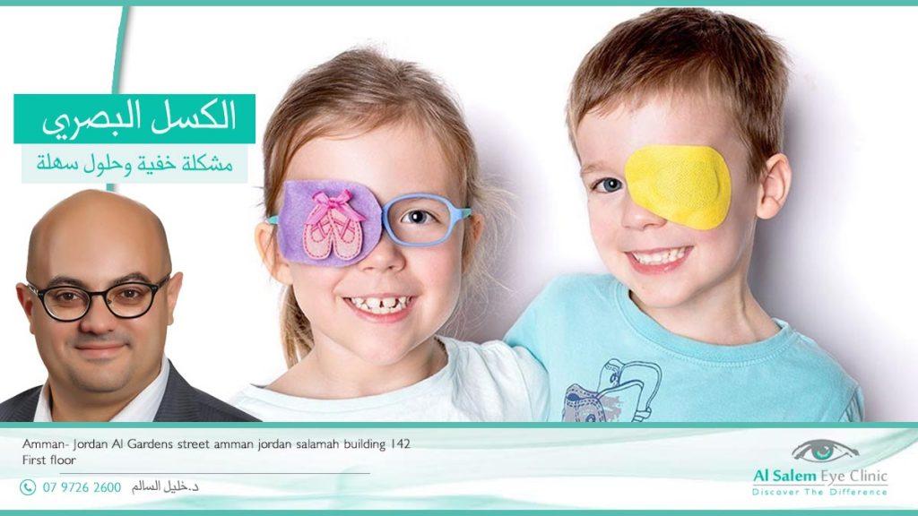 العين الكسولة ، أو الكسل البصري أو كسل العين الوظيفي ، إأنخفاض حدة الأبصار ،حتى بمساعدة النظارات وذلك بسبب عدم تعرف الدماغ علي العين بالمراحل الأولي للعمر
