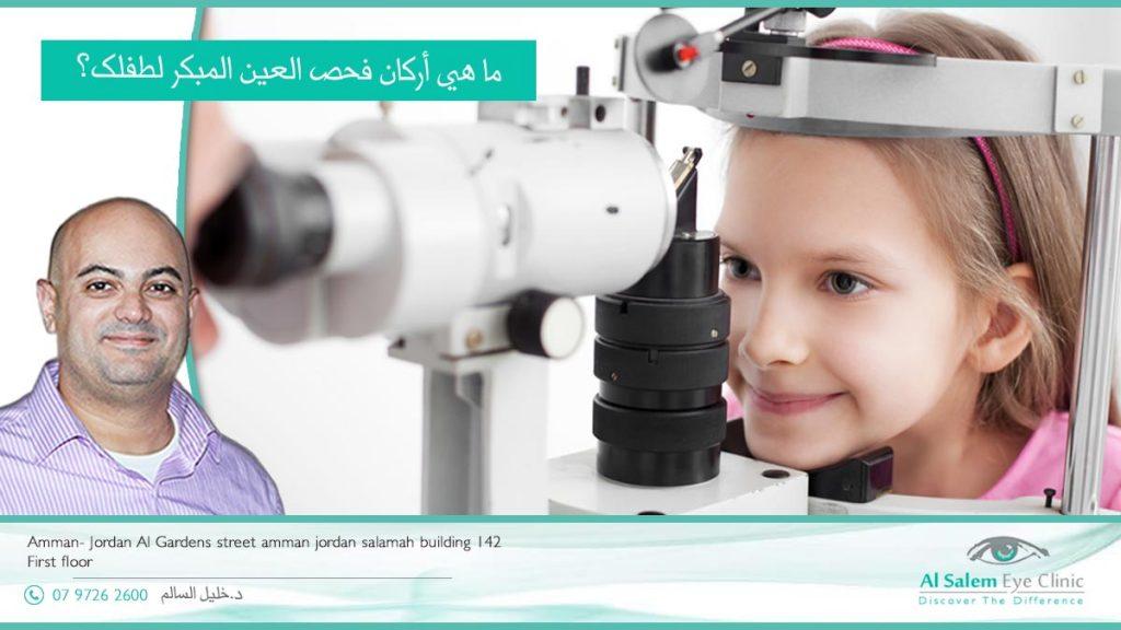 طبيب عيون الأطفال التطور البصري