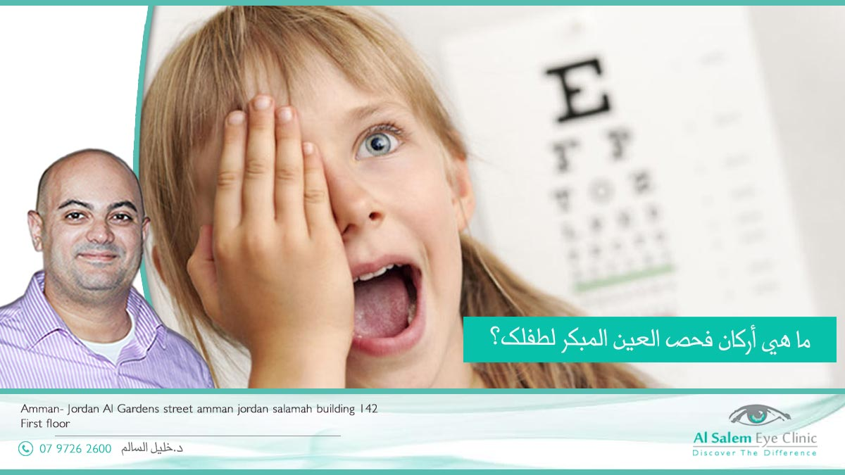 بلا شك لا يعوض إبنك أن يتم فحصه عن طريق طبيب عيون الأطفال ذا الخبرة الكبيرة. فحص العين المبكر في العيادات العامة و فحص البصريات في محلات النظارات غير كاف