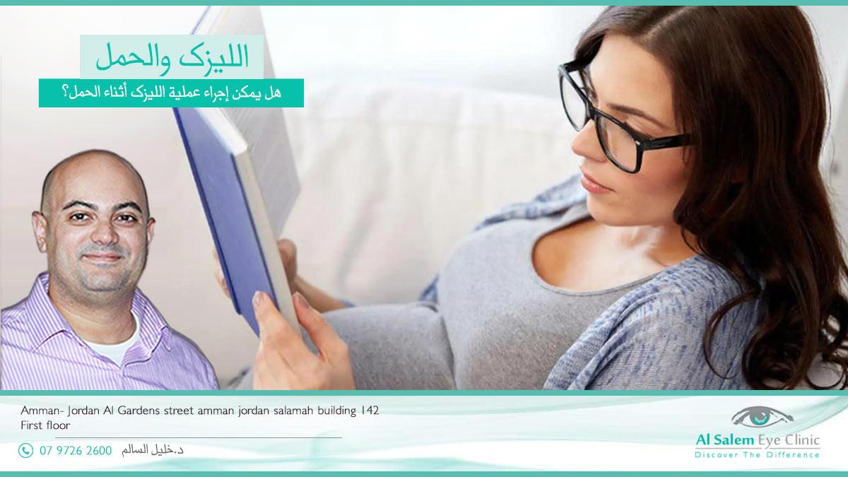 إجراء عملية الليزك أثناء الحمل
