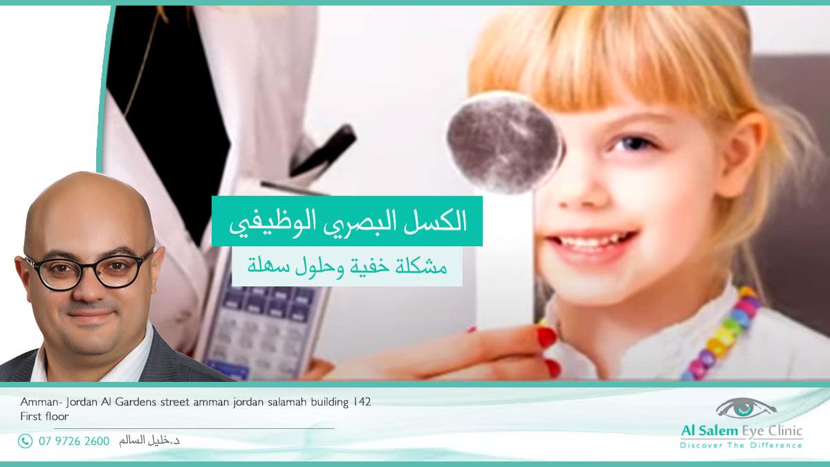 بلا شك لا يعوض إبنك فحص النظر الدوري عن طريق طبيب عيون الأطفال ذا الخبرة الكبيرة.ينقسم الفحص الي جزئين: فحص العين المبكر و فحص أمراض الحول