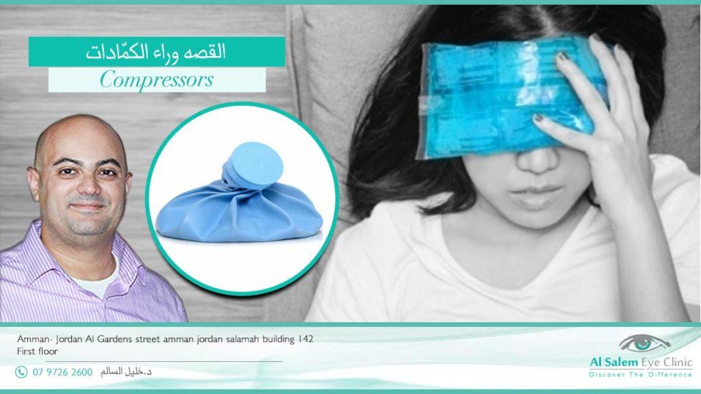 عمليات تجميل العيون في الأردن : تعنى بتحسين شكل العين أو تغيير نمط العين من أسيوي إلى غربي. و تتقسم إلى جراحة شد الحاجب و جراحة شد الجفون