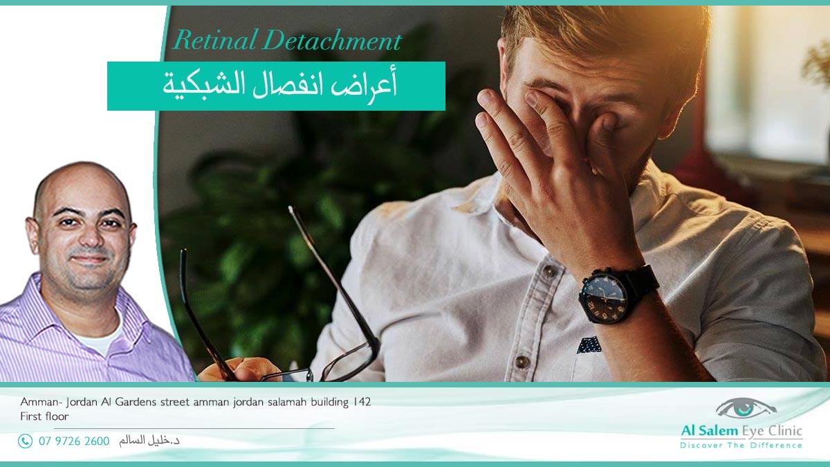 إنفصال الشبكية من الحالات الطارئة انفصال الشبكية الذاتي ، عملية انفصال الشبكية بالسيلكون ، انفصال الشبكية عند الأطفال ، تكلفة عملية انفصال الشبكية في الأردن