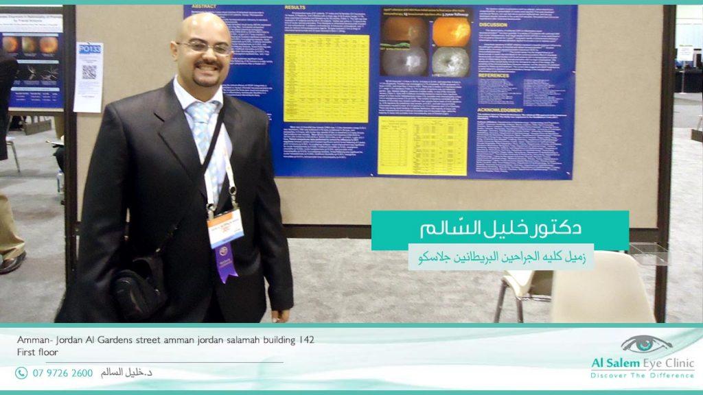 د. خليل السالم ، أطباء تجميل العيون في الأردن