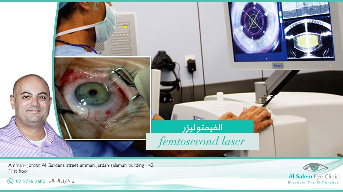 قبل عملية الليزك او عمليات تصحيح البصر، الفرق بين عملية الليزك وعمليات الفيمتو ليزك ، و عملية الفيمتو سمايل بالإضافة لعمليات الليزر السطحي و الكونتورا .