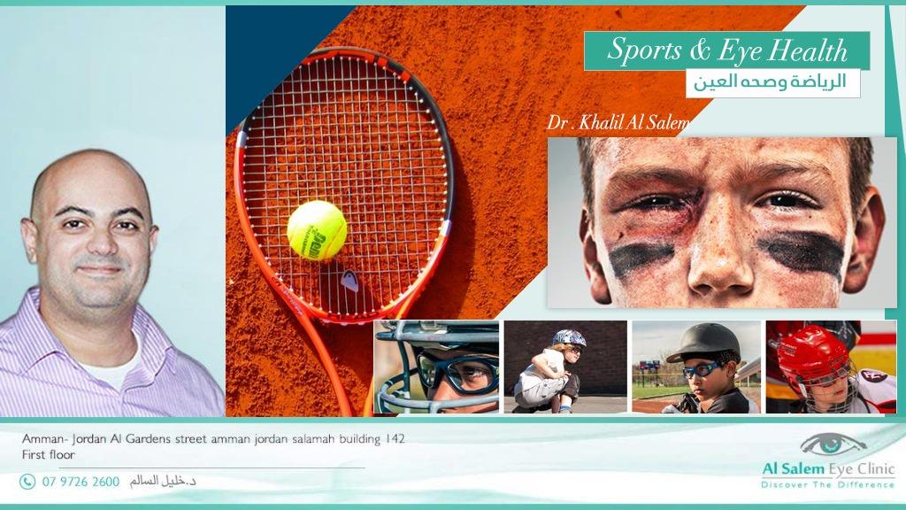 الرياضة و صحة العين