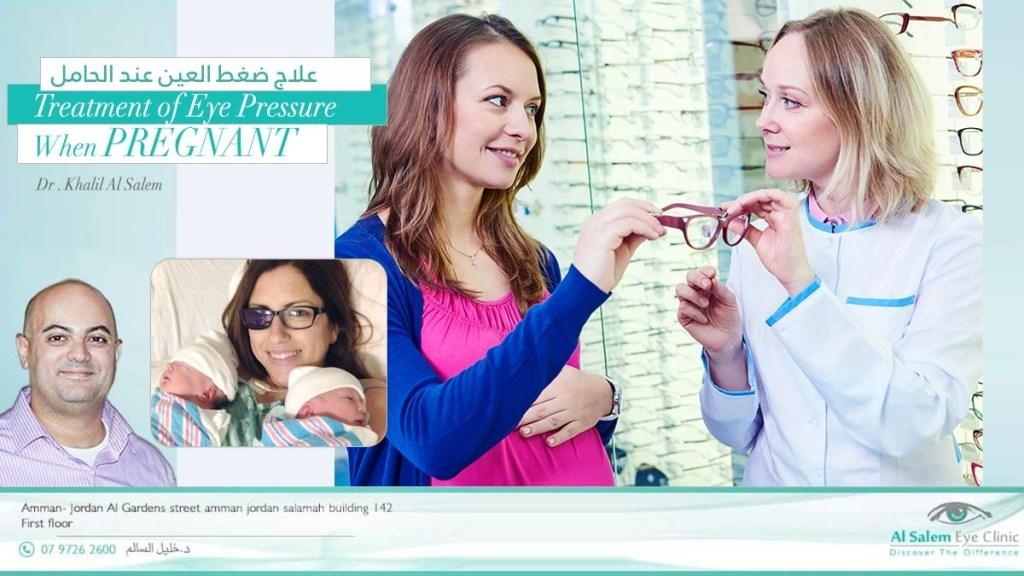 ارتفاع ضغط العين و المرأة الحامل و علاج ضغظ العين عند الحامل و علاج إرتفاع ضغط العين للمرضع و الكشف المبكر لإرتفاع ضغط العين