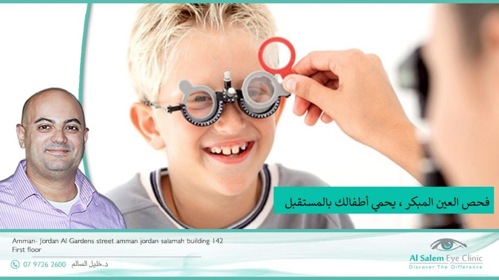 Regular eye check up and thorough eye exam is readily available at Al-Salem eye clinic. eye care experience of 20 years or more.