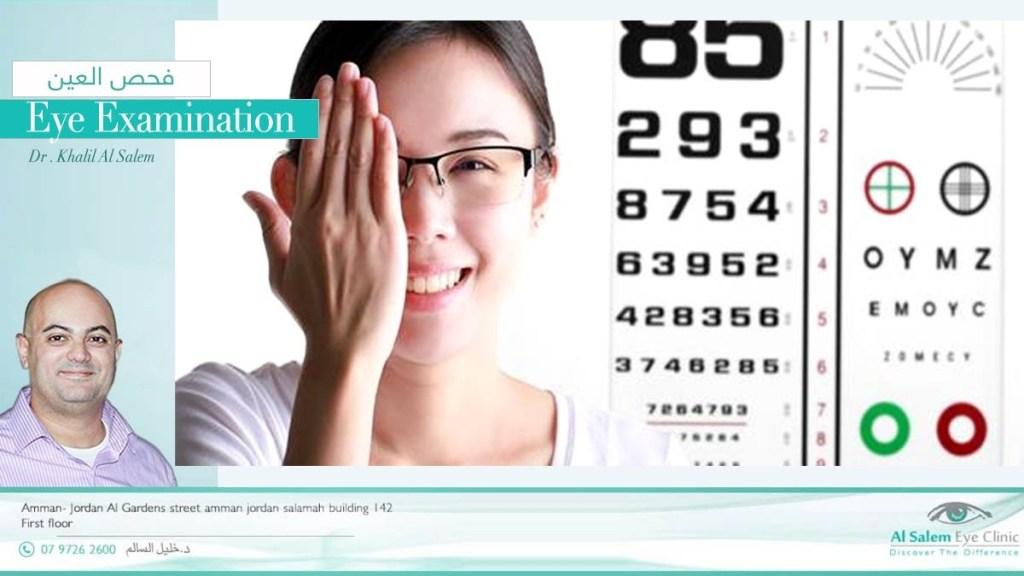 فحص العين ، فحص النظر ، أفضل طبيب عيون في الأردن ، عيادات السالم لطب و جراحة العين ،فحص ضغط العين ، فحص قاع العين للاطفال ، د. خليل السالم