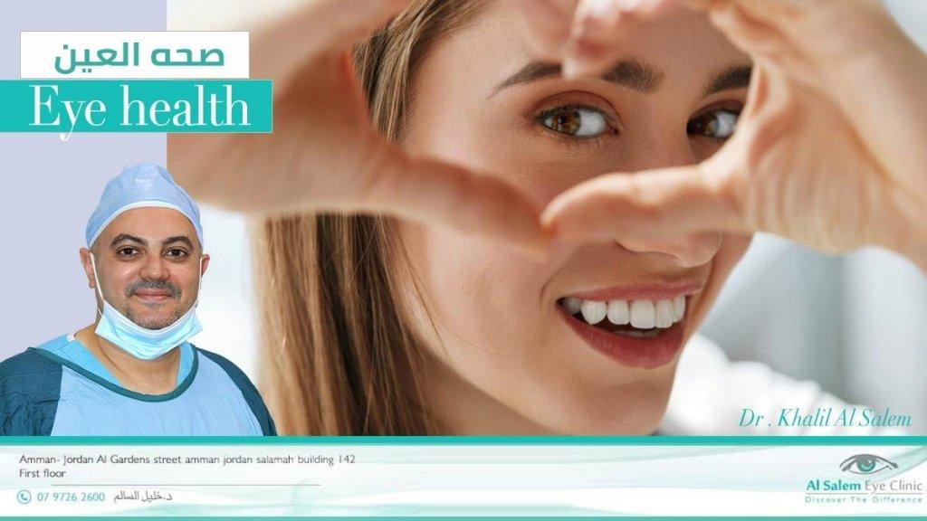 صحة العين بعد عمر الستين ؟ و ما هي الأطعمة التي تحافظ علىصحة العين؟ بعض أمراض العيون النادرة التي قد تؤثر علي سلامة العين ؟